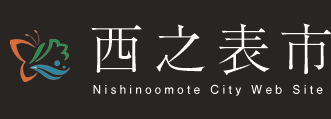 西之表市 Nishinoomote City Web Site